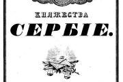 Dan državnosti Sretenjski Ustav
