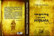 Promocija romana Poslednji grad – Potraga Nebojše Petkovića